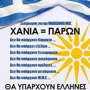 Οι 21 πόλεις που προτάσσουν το ανάστημά τους με Συλλαλητήρια για τηνΜακεδονία