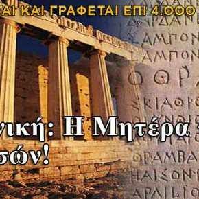 Πρόεδρος Ακαδημίας Αθηνών: «Βάλλεται η ελληνικήγλώσσα»
