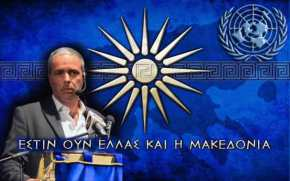 Σκοπιανό και ΗνωμέναΈθνη