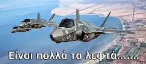F-35: Δεν επηρεάζει την Τουρκία η απόφαση της Γερουσίας λέει οΜποζντάγ