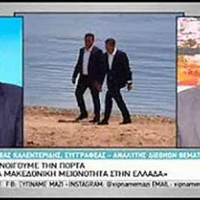 Καλεντερίδης στο Χαριτάτο: «Ανοίξαμε διάπλατα την πόρτα για «μακεδονική» μειονότητα στη Β.Ελλάδα»