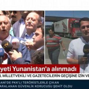 Τουρκικό… δράμα στον Έβρο – Οι ελληνικές Αρχές δεν επέτρεψαν σε Τούρκους βουλευτές να περάσουν τασύνορα