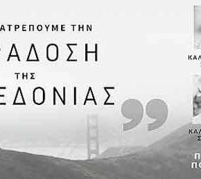 «Πώς ανατρέπουμε την παράδοση της Μακεδονίας» – Εκδήλωση στην Αθήνα, στο POLIS ART CAFE, την Παρασκευή, 29Ιουνίου