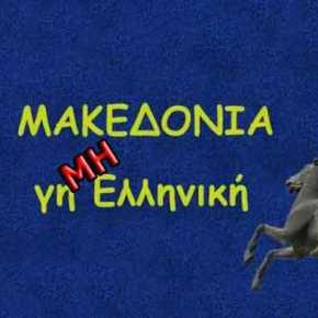 Κασιδιάρης: Απαγορεύουν το «Μακεδονία ξακουστή» οι εθνομηδενιστές! Δείτε τοοπωσδήποτε!