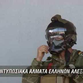 Εντυπωσιακά Άλματα Ελλήνων Αλεξιπτωτιστών | Special Operations Command ParachuteTeam