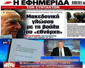 Σταματήστε τα ψέματα και να ταπεινώνετε τουςΈλληνες!