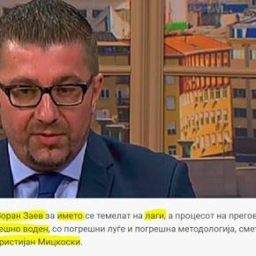 Αντιπολίτευση Σκοπίων: Λανθασμένη η διαδικασία διαπραγμάτευσης για τοόνομα