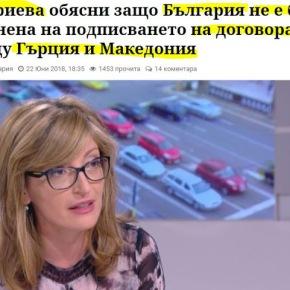 Η ΥΠΕΞ Βουλγαρίας διευκρίνισε γιατί δεν συμμετείχε η Βουλγαρία στη συμφωνία Ελλάδας –Σκοπίων