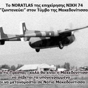 """Το NORATLAS της επιχείρησης ΝΙΚΗ 74 """"ζωντανεύει"""" στον Τύμβο τηςΜακεδονίτισσας"""