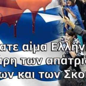 Η Ελλάδα που αντιστέκεται: Ματωμένα ράσα στα οδοφράγματα τουΠισοδερίου