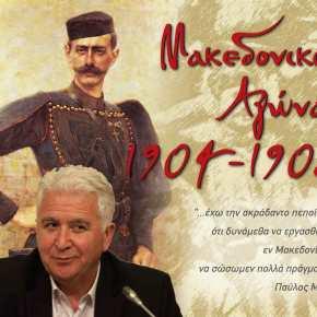 Πρωτοφανής πρόκληση: Βουλευτής του ΣΥΡΙΖΑ μίλησε στα «μακεδονικά» στη Βουλή(βίντεο)