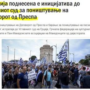 """""""Στην Ελλάδα υποβλήθηκε στο Συνταγματικό Δικαστήριο πρωτοβουλία για την ακύρωση της συμφωνίας τωνΠρεσπών»"""