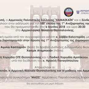 Εκδήλωση στη Θεσσαλονίκη για τα 100 χρόνια της 1ης Ανεξαρτησίας της Δημοκρατίας τηςΑρμενίας