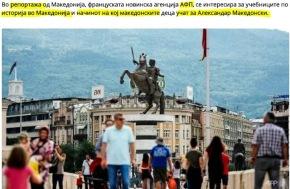 """Γαλλικό Πρακτορείο: """"Τα Σκόπια πρέπει να αναθεωρήσουν τα σχολικά ιστορικά βιβλίατους"""""""