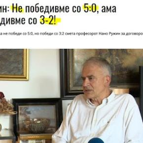 Πρώην πρέσβης Σκοπίων για συμφωνία με Ελλάδα: Δεν κερδίσαμε με 5-0, αλλά με3-2!