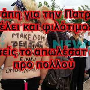 «Η Μακεδονία δεν είναι ελληνική, είναι ομοφυλοφιλική» – Τους πέταξαν στον Θερμαϊκό: «Θα πεθάνετε κι εσείς και τα τσιράκιασας»