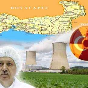 Πυρηνικός εφιάλτης στην Θράκη: Η Τουρκία ανακοίνωσε την κατασκευή νέου πυρηνικού σταθμού έξω από τηνΠόλη