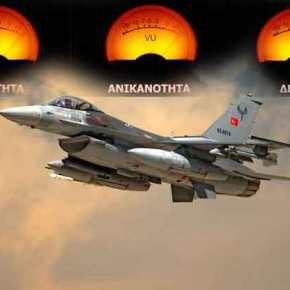 Συναγερμός στο Αιγαίο: Tουρκικά F-16 έκαναν υπερπτήσεις πάνω από ελληνικάνησιά