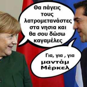 Ο Τσίπρας σώζει πολιτικά την Μέρκελ: Συφώνησε με τη Καγκελάριο επιστροφή των μεταναστών στηνΕλλάδα