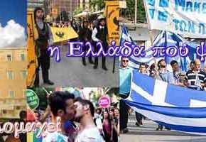 Μέγα και αγεφύρωτο το χάσμα μεταξύ της Ελληνικής κοινωνίας και τουΚιναιδοβουλίου.