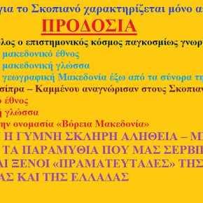 Η Συμφωνία της κυβέρνησης Τσίπρα-Καμμένου για τα Σκόπια με μια λέξη και σε δέκαγραμμές