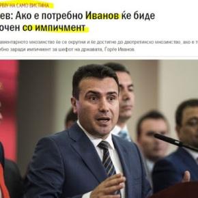 Σκόπια: Ο Ζάεφ απειλεί τονΙβάνοφ