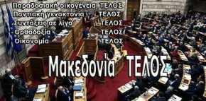 Ψηφίστηκε επί της αρχής το πολυνομοσχέδιο: Σκληρά μέτρα τουλάχιστον έως το2022