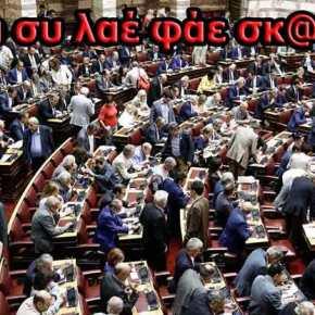 Υπερψηφίστηκε το πολυνομοσχέδιο για τα προαπαιτούμενα – 154 υπέρ, 144κατά
