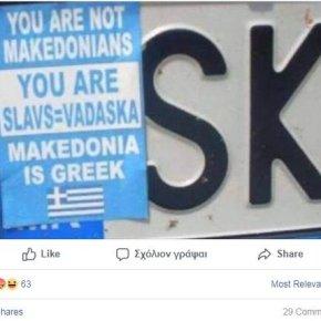 Ελληνική οργή στα σύνορα με Σκόπια: «Δεν είσαστε Μακεδόνες- Σλάβοιείστε»