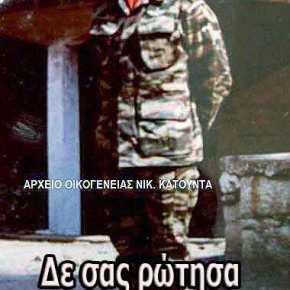Λοχαγός Νικόλαος Κατούντας, ο Λεωνίδας τηςΚερύνειας