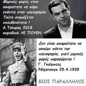 ΤΣΙΠΡΑΣ ΚΑΙ ΓΚΑΙΜΠΕΛΣ- ΒΙΟΙΠΑΡΑΛΛΗΛΟΙ