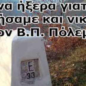 Τι είναι «οι πυραμίδες» που θα αλλάξουν στα ελληνοαλβανικά σύνορα και πώς μπορούν να προκαλέσουν αλλαγήσυνόρων