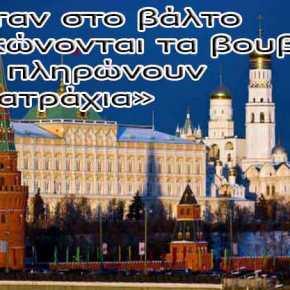 Σε δίνη διπλωματικού «πολέμου» Ελλάδα –Ρωσία