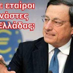Κράτησε κλειστή την πόρτα του QE για την Ελλάδα ο ΜάριοΝτράγκι