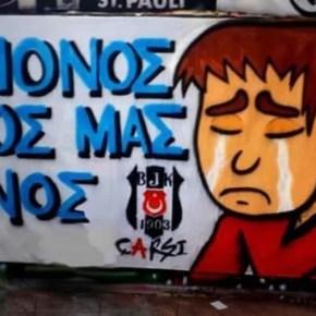 Εξαιρετικό πανό των οπαδών της Μπεσίκτας: «Ο πόνος σας, δικός μαςπόνος»