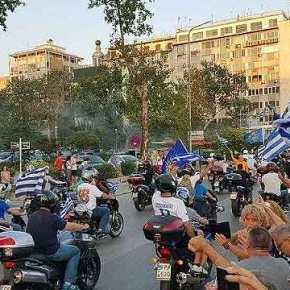 Πορεία με πανό και μοτοσικλέτες για την Μακεδονία στηΘεσσαλονίκη