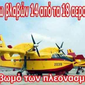 Καθηλωμένα λόγω βλαβών 14 από τα 18 αεροσκάφηΚαναντέρ