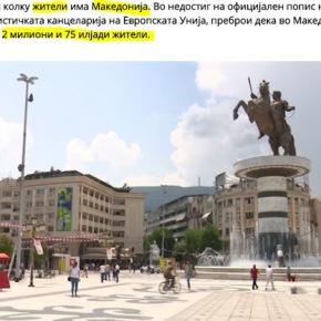Η Γιούροστατ υπολογίζει τον πληθυσμό τηςπΓΔΜ