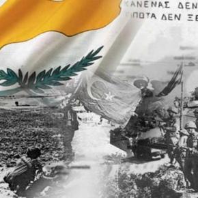 Μαύρη επέτειος: 44 χρόνια από την εισβολή της Τουρκίας στηνΚύπρο.