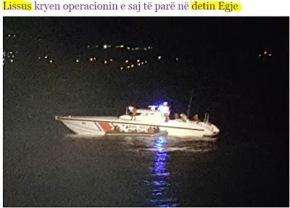 Αλβανικό Ναυτικό: Το πλοίο 'Lissus' πραγματοποίησε την πρώτη επιχείρηση στοΑιγαίο