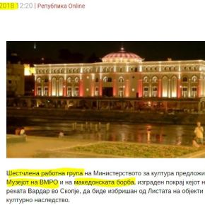 Σκόπια: Η κυβέρνηση διαγράφει το «Εθνικό Μουσείο ΜακεδονικούΑγώνα»