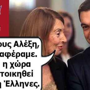 Άλλη μια καταστροφή για την Ελλάδα ελέωΤσίπρα-Τασίας