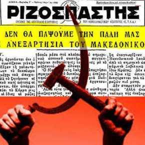 Μακεδονία και Κομμουνισμός