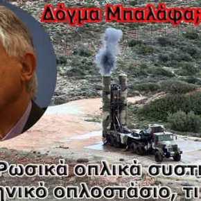 Ολική ρήξη στις σχέσεις Αθήνας-Μόσχας: Προς γεωπολιτικέςανακατατάξεις