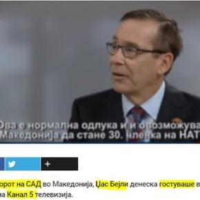 Αμερικανός πρέσβης στα Σκόπια: Η 'Μακεδονία' θα ενταχθεί στο ΝΑΤΟ ως 'ΒόρειαΜακεδονία'
