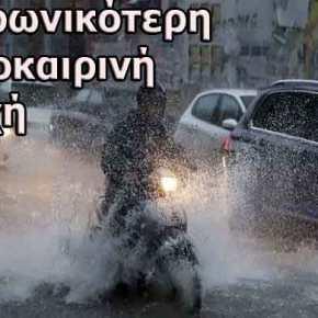 ΤΩΡΑ: Άνοιξαν οι ουρανοί – Ισχυρή καταιγίδα στην Αθήνα – Έκτακτο δελτίο τηςΕΜΥ