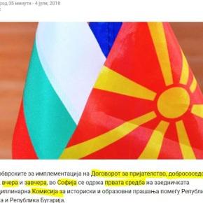 Άρχισαν οι συζητήσεις Βουλγαρίας – Σκοπίων για ιστορικά και εκπαιδευτικάθέματα