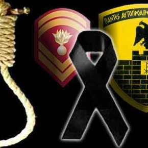 Kρεμάστηκε Λοχίας ΕΠΟΠ στο Σουφλί – Τι συμβαίνει με τοΣτρατό;