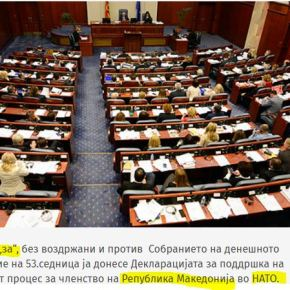 Σκόπια: Το Κοινοβούλιο υιοθέτησε ομόφωνα τη Διακήρυξη Συμμετοχής στοΝΑΤΟ