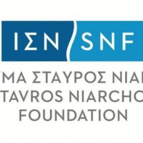 Ίδρυμα Σταύρος Νιάρχος: Μεγάλη οικονομική ενίσχυση στο ΠυροσβεστικόΣώμα
